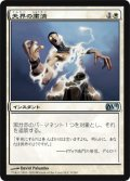 天界の粛清/Celestial Purge [M11‐JPU]