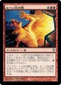 ルーン炎の罠/Runeflare Trap [ZEN-JPU]