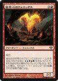 世界心のフェニックス/Worldheart Phoenix [CON-JPR]
