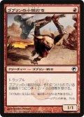 ゴブリンの小槌打ち/Goblin Gaveleer [SOM-JPC]