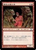 憤怒の織り手/Rage Weaver [10E-JPU]