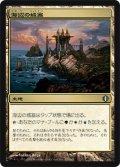海辺の城塞/Seaside Citadel [ALA-JPU]
