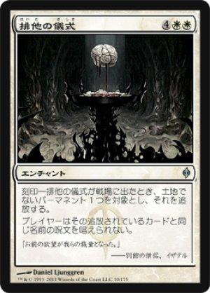 画像1: 【FOIL】排他の儀式/Exclusion Ritual [NPH-JPU]