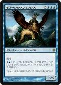 マゴーシのスフィンクス/Sphinx of Magosi [ROE-JPR]