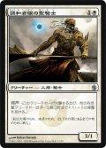 調和者隊の聖騎士/Accorder Paladin [MBS-JPU]