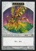 スズメバチ/Hornet [PvC-JPT]