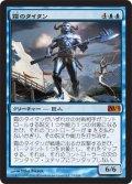 霜のタイタン/Frost Titan [M12-JPM]