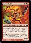 内炎の見習い/Inner-Flame Acolyte [JvC-JPC]