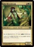 結び蔦の神秘家/Knotvine Mystic [CON-JPU]