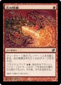 炎の稲妻/Firebolt [JvC-JPC]