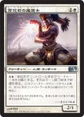 雪花石の魔道士/Alabaster Mage [M12-JPU]