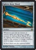 スフィンクスの骨の杖/Sphinx-Bone Wand [ROE-ENR]