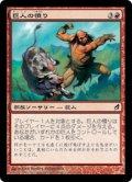 巨人の憤り/Giant's Ire [LRW-JPC]