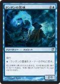 【FOIL】ランタンの霊魂/Lantern Spirit [ISD-JPU]