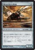 【FOIL】電位式巨大戦車/Galvanic Juggernaut [ISD-JPU]