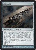 【FOIL】穿孔の刃/Trepanation Blade [ISD-JPU]