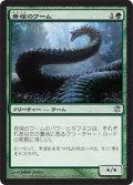 骨塚のワーム/Boneyard Wurm [ISD-JPU]