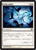 【FOIL】邪悪の排除/Spare from Evil [ISD-JPC]