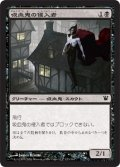【FOIL】吸血鬼の侵入者/Vampire Interloper [ISD-JPC]