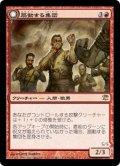 扇動する集団/Instigator Gang [ISD-JPR]