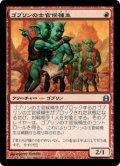 ゴブリンの士官候補生/Goblin Cadets [CMD-JPU]