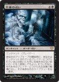 不幸の呪い/Curse of Misfortunes [DKA-JPR]