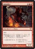 地獄乗り/Hellrider [DKA-JPR]