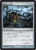墓掘りの檻/Grafdiggers Cage [DKA-JPR]