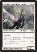 スレイベンの守護者、サリア/Thalia, Guardian of thraben [DKA-JPR]