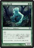 絡み根の霊/Strangleroot Geist [DKA-JPU]