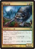 常なる狼/Immerwolf [DKA-JPU]