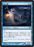 塔の霊/Tower Geist [DKA-JPU]
