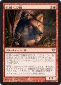 【FOIL】紅蓮心の狼/Pyreheart Wolf [DKA-JPU]
