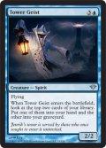 塔の霊/Tower Geist [DKA-ENU]
