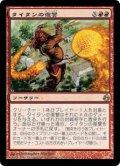 タイタンの復讐/Titan's Revenge [MOR-JPR]