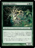 果樹園の管理人/Orchard Warden [MOR-JPU]