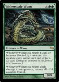 萎縮鱗のワーム/Witherscale Wurm [SHM-ENR]