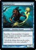 呪い捕らえ/Cursecatcher [SHM-ENU]