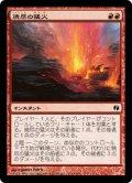 焼尽の猛火/Searing Blaze [VvK-JPC]