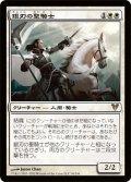 銀刃の聖騎士/Silverblade Paladin [AVR-JPR]