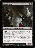 闇の詐称者/Dark Imposter [AVR-JPR]