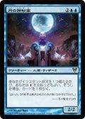 月の神秘家/Lunar Mystic [AVR-JPR]