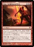 忌むべき者のかがり火/Bonfire of the Damned [AVR-JPM]
