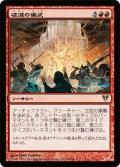 【FOIL】破滅の儀式/Rite of Ruin [AVR-JPR]