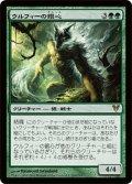 【FOIL】ウルフィーの銀心/Wolfir Silverheart [AVR-JPR]