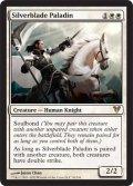 銀刃の聖騎士/Silverblade Paladin [AVR-ENR]