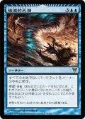 壊滅的大潮/Devastation Tide [AVR-JPR]