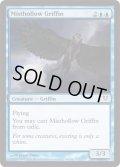 霧虚ろのグリフィン/Misthollow Griffin [AVR-ENM]