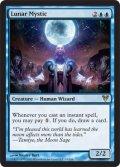 【FOIL】月の神秘家/Lunar Mystic [AVR-ENR]