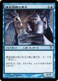 【FOIL】錬金術師の弟子/Alchemist's Apprentice [AVR-JPC]